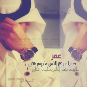 صور اسم عمر (2)