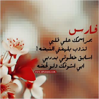 صور اسم فارس جديدة (2)
