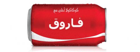 صور اسم فاروق (1)