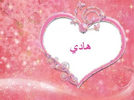 صور اسم هادي (2)