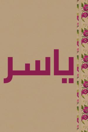 صور اسم ياسر (1)