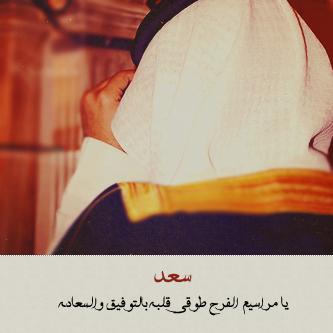 صور بأسم سعد (1)