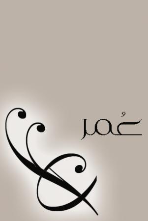 عمر (1)