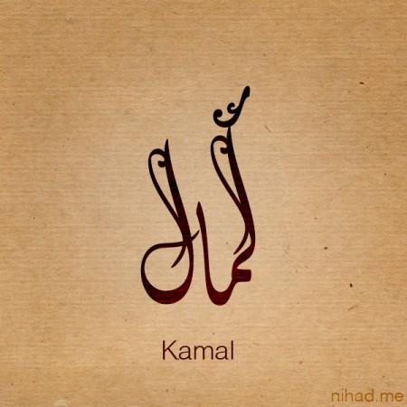 كمال (3)