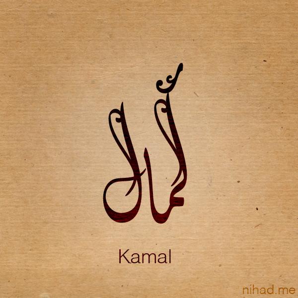 Картинка с надписью камал