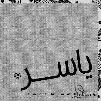 ياسر (1)