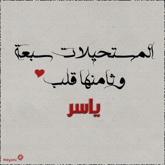 ياسر (2)