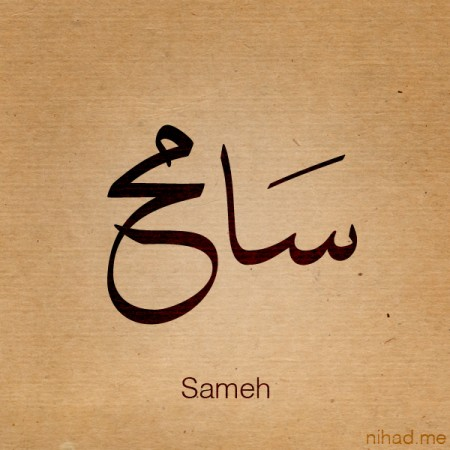 sameh love (1)