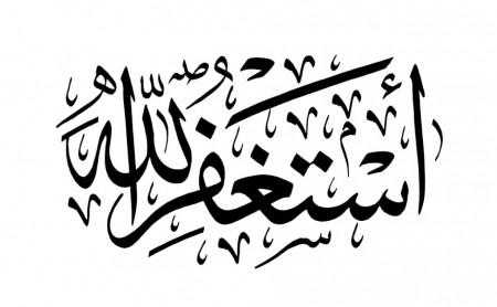 استغفر الله العظيم مكتوبة (1)