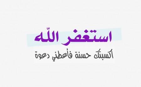 استغفر الله العظيم (2)
