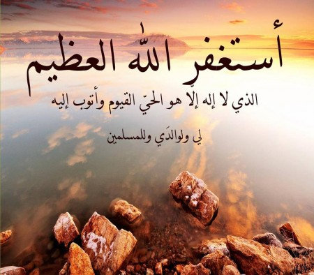 استغفر الله واتوب اليه (1)