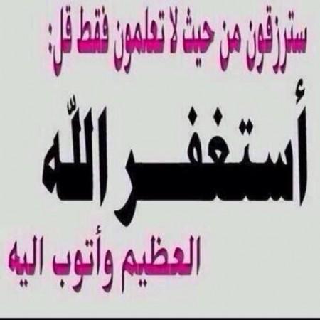 استغفر الله واتوب اليه (2)