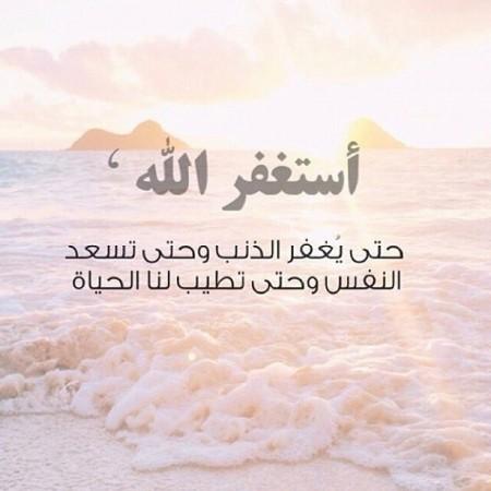 استغفر الله (1)