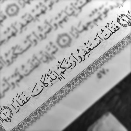 استغفر-الله (3)
