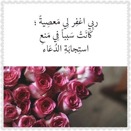 استغفر الله (4)