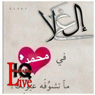 اسم محمد بالصور والخلفيات (3)