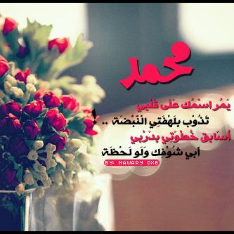 اسم محمد (1)