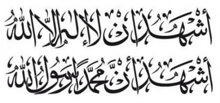 البوم صور اسلامية لا اله الا الله (3)