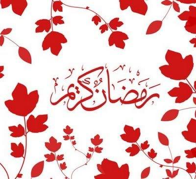 البوم صور رمضانية رمضان كريم (1)