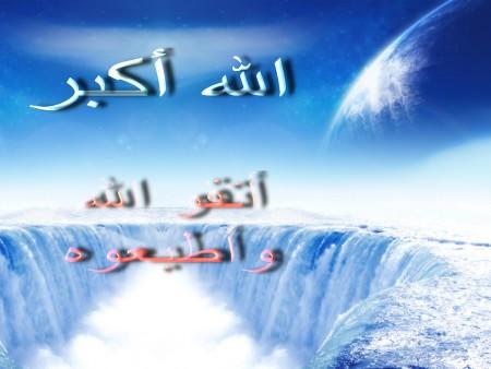 الله اكبر اتقوا الله واطيعوه