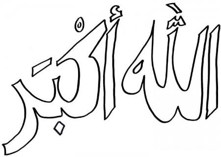 الله اكبر خلفيات (1)