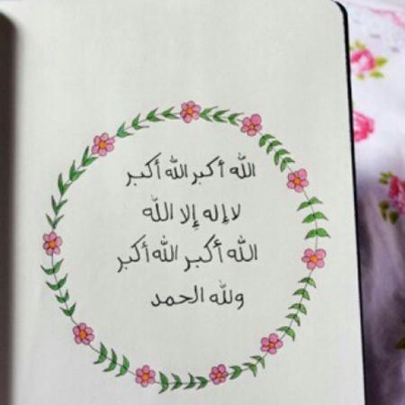 الله اكبر (4)