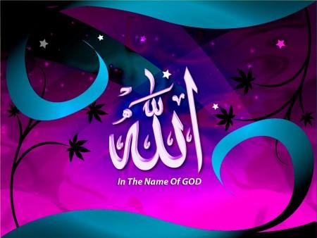 الله (3)
