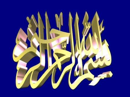 بسم الله الرحمن الرحيم مكتوبة علي صور (1)