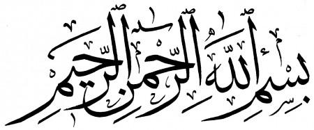 بسم الله الرحمن الرحيم مكتوبة علي صور (5)