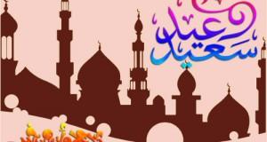 بطاقات تهنئة بعيد الفطر المبارك2015 (1)