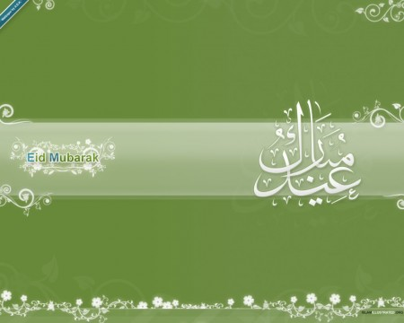 بطاقات تهنئة بعيد الفطر المبارك2015 (2)