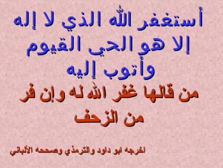 تحميل خلفيات مكتوبة استغفر الله (1)