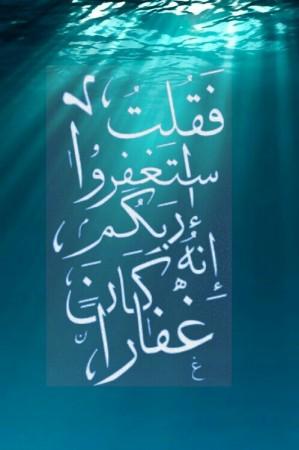 تحميل خلفيات مكتوبة استغفر الله (5)
