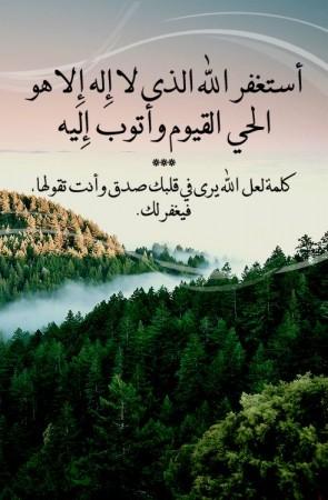 تنزيل صور استغفر الله (5)