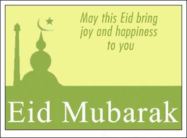 تهنئة بالعيد 2015 عيد الفطر (1)