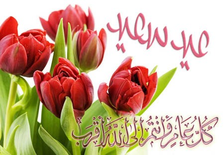 تهنئة بالعيد 2015 عيد الفطر (2)