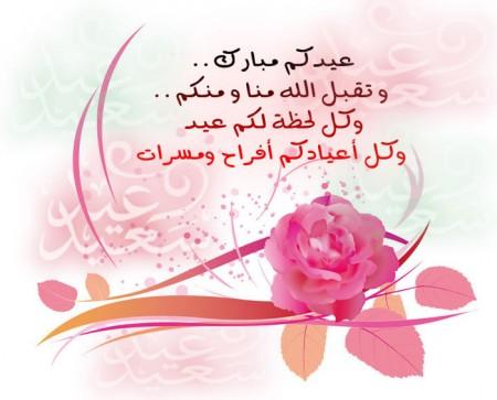 تهنئة بالعيد (4)