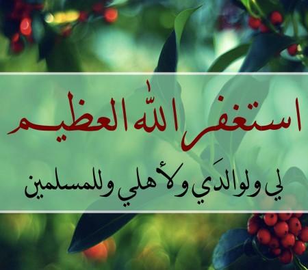 خلفيات اسلامية مكتوبة استغفر الله (1)