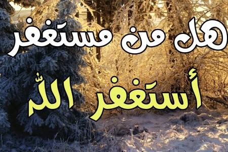 خلفيات اسلامية مكتوبة استغفر الله (2)