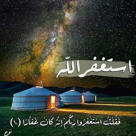 خلفيات اسلامية مكتوبة استغفر الله (3)