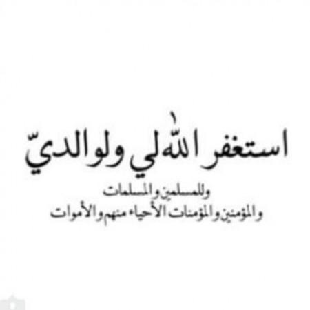 خلفيات اسلامية مكتوبة استغفر الله (4)