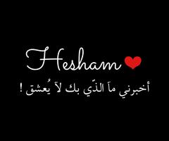 خلفيات اسم هشام (2)
