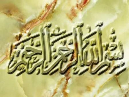 خلفيات بسم الله الرحمن الرحيم (1)