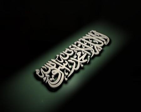 خلفيات لا اله الا الله محمد رسول الله (2)
