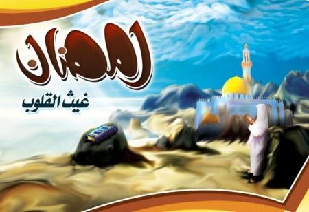 خلفيات وصور وكفرات لشهر رمضان2015 (2)
