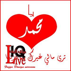 رمزيات اسم محمد (4)