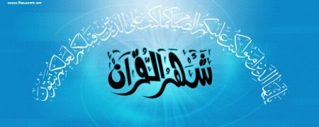 رمضان (1)