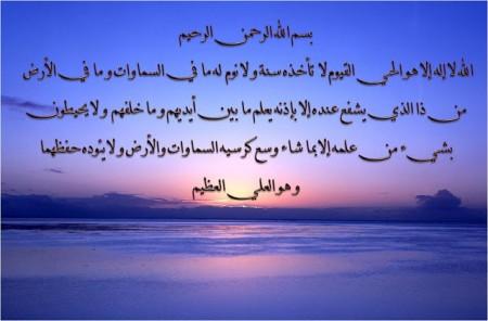 صورة آية الكرسي (2)