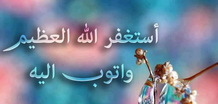 صور استغفر الله العظيم (1)