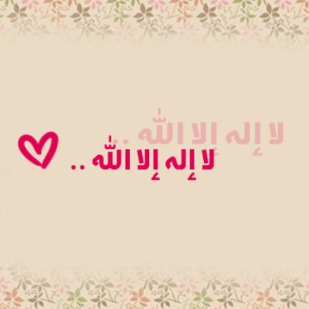 صور اسلاميات (3)